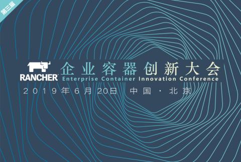2019企业容器创新大会