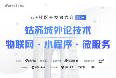 姑苏城外论技术:物联网·小程序·微服务