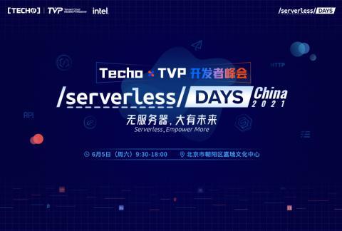 【Techo X TVP 开发者峰会】Serverless DAYS China 2021