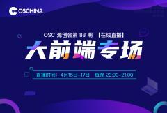 【直播】OSC源创会第88期报名开始