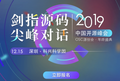 2019源创会·年终盛典