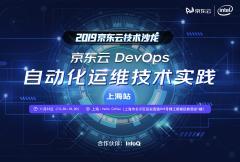 京东云 DevOps 自动化运维技术实践