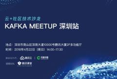 云+社区技术沙龙 Kafka meetup 深圳站