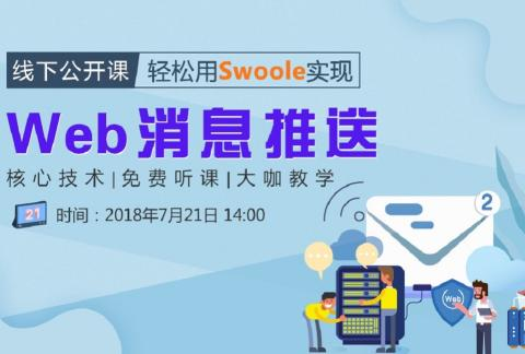 公开课:利用Swoole技术实现消息推送
