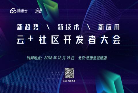 新趋势/新技术/新应用 腾讯云云+社区开发者大会