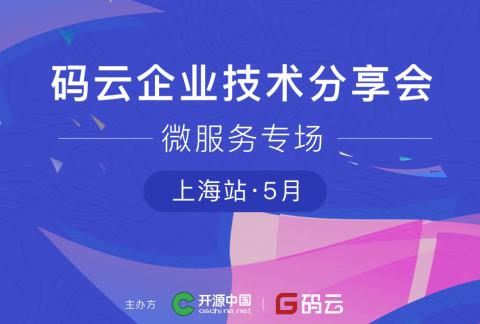 码云 企业技术分享会.上海站【微服务专场】