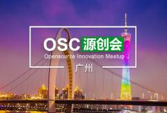 【广州】OSC源创会第81期报名开始