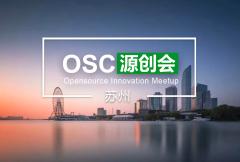 【苏州】OSC源创会第85期报名开始