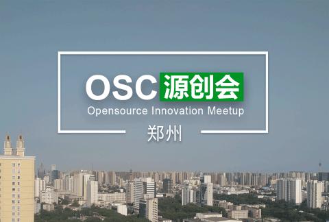 【郑州】OSC源创会第79期报名开始