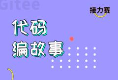第 0 届 代码编故事接力赛