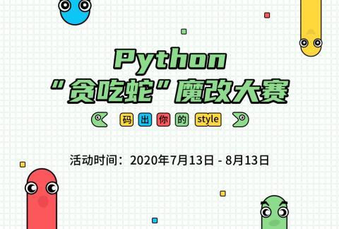 "Python ""贪吃蛇""魔改大赛"