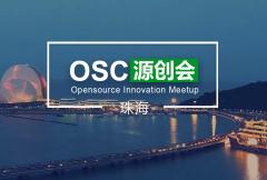 【珠海】OSC源创会第82期报名开始
