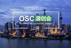 【上海】OSC源创会第75期报名开始