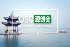 【杭州】OSC源创会第77期报名开始