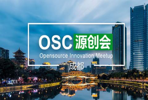 【成都】OSC源创会第78期报名开始