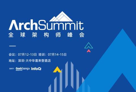 ArchSummit全球架构师峰会2019深圳站