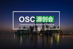 【上海】OSC源创会第84期报名开始