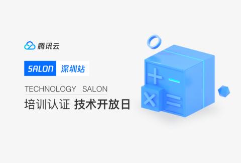 腾讯云培训认证中心开放日