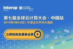 第七届全球云计算大会·中国站