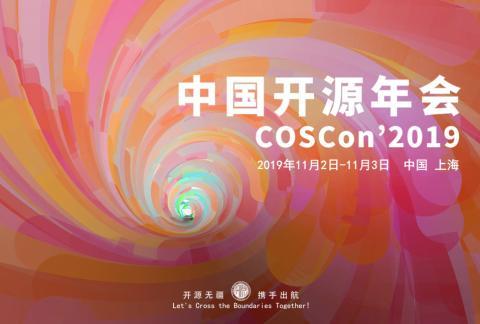 2019 中國開源年會(COSCon'19)
