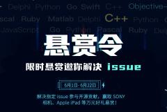 【開源懸賞令】萬元好禮邀你解決開源軟件 issue