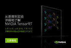 NVIDIA TensorRT 系列主题活动