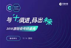 2018 OSC 源创会年终盛典
