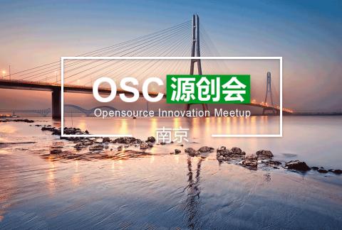 【南京】OSC源创会第76期报名开始