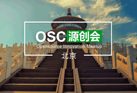 【北京】OSC源創會第80期報名開始