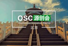【北京】OSC源创会第80期报名开始
