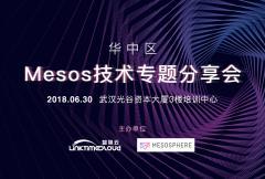 华中区Mesos技术专题分享会