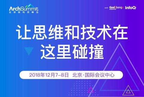 ArchSummit全球架构师峰会北京站2018