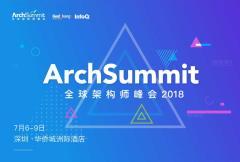 2018 ArchSummit全球架构师峰会深圳站报名倒计时!