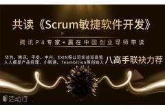 腾讯P4专家10天带您共读《scrum敏捷软件开发》这本书