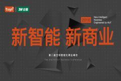 """""""新智能 新商业""""第二届全球智能化商业峰会"""
