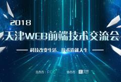 天津WEB前端技术交流会