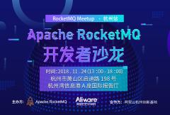 始于阿里,回归社区 | Apache RocketMQ 开发者沙龙 杭州站