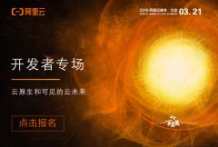 【免费报名】您收到一封 2019 阿里云峰会 (北京) 邀请函