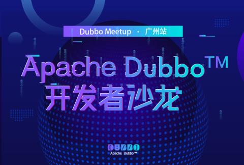 ApacheDubbo™ 开发者沙龙 广州站