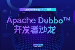 ApacheDubbo:tm: 开发者沙龙 广州站