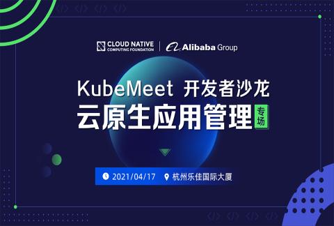 KubeMeet 杭州站:「云原生应用管理」专场开发者沙龙