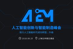 人工智能创新与智能创造峰会(A2M)