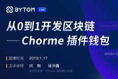 线上直播|从0到1开发区块链Chrome插件钱包