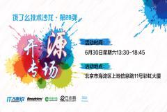 6月30日北京|饿了么技术沙龙・第28弹【开源专场】