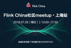 Flink China社区线下 Meetup·上海站-实时计算,大有可为