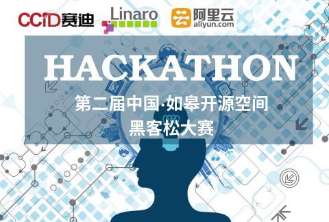 2018第二届中国·如皋开源空间黑客松大赛