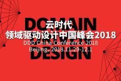云时代 l 领域驱动设计中国峰会2018
