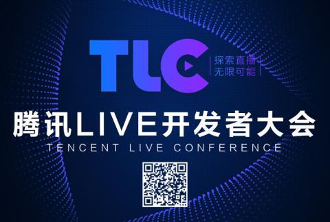 腾讯 TLC 开发者大会