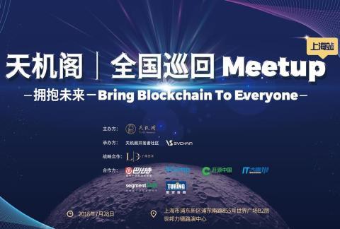 天机阁|全国巡回 Meetup 上海站