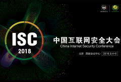 ISC 2018 中国互联网安全大会!3大主题日 3场国际峰会,演讲议题超400个!